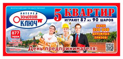 loterei-zolotoy-klyuch-bolshe-ne-budet